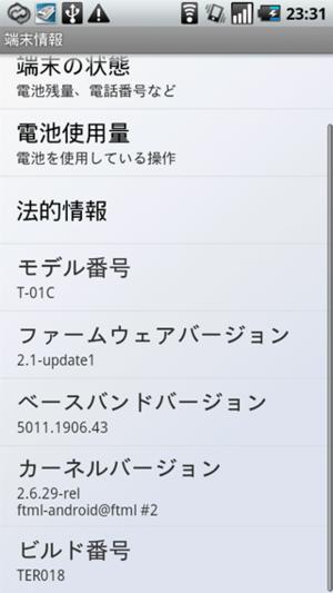 アップデートを行うと,ベースバンドバージョンが,5011.1906.38から5011.1906.43になる