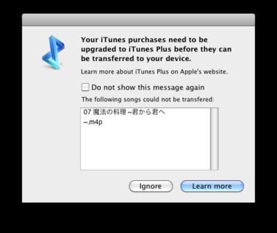iTunesストアで購入した楽曲をREGZA Phoneに転送しようとしたとこと