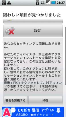 スキャンの結果画面(リストと詳細)