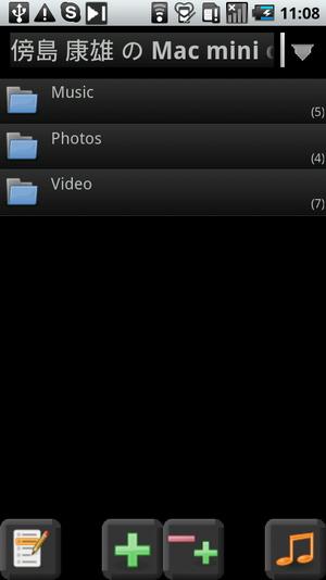 押しの強いUIが多い中,UPnPlayのUIは,シンプルそのもの