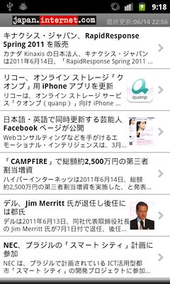 japan.internet.comアプリの一覧画面。ニュースリーダーは,多くのアプリがリリースされている