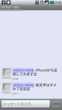 iPhoneからREGZA PhoneにSMSを送信したところ