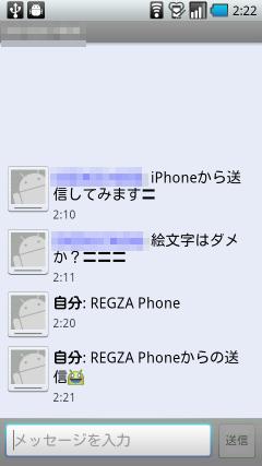 REGZA Phoneで,iPhoneからのSMSを受信したところ。iPhoneの絵文字は受信できない