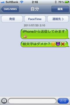 REGZA PhoneからiPhoneにSMSを送信したところ。顔文字がアイコンに置き換わっている