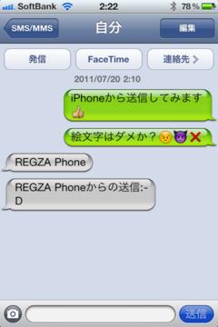 iPhoneで,REGZA PhoneからSMSを受信したところ。顔文字は,文字のまま表示されている