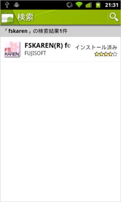 いつものようにAndroidマーケットから「fskaren」と検索する