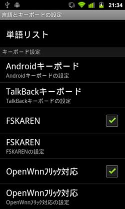 FSKARENの設定