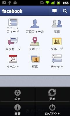 メイン画面で,メニューを表示して設定画面を表示する