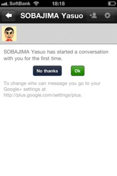 メッセージを受けたサークルのメンバーは,グループチャットを始めるを確認する画面が表示される。了承すればグループチャットが開始される