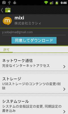ダウンロード手順が変更されたAndroidマーケット。ユーザインタフェースも変更されている