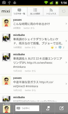 mixiアプリの起動画面。つぶやき一覧が表示される