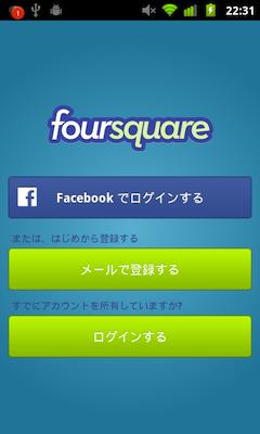 ログイン画面。設定するのは,最初の一度だけ。Facebookのアカウントも使うことが出来る
