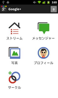 Google+公式クライアント