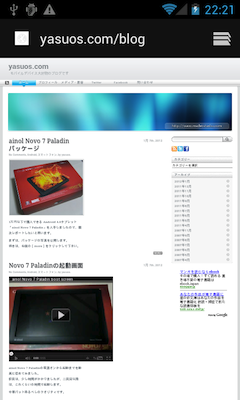 Nexus SのAndroid 4.0と一般的なAndroid 4.0の比較(縦画面がNexus S)