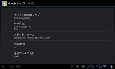 GoogleマップはAndroid 4.0に最適化されている。ただ,本体にGPSが搭載されていない……