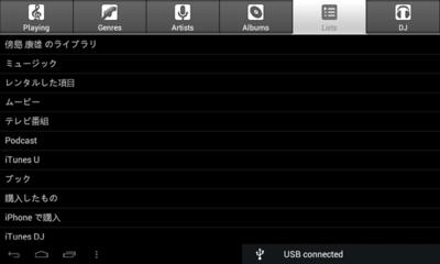 Remote for iTunes - リモコンを使って,iTunesのライブラリを参照している様子