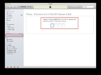 iTunesは,デバイスからRemote for iTunesを選択して,パスコードを入力する