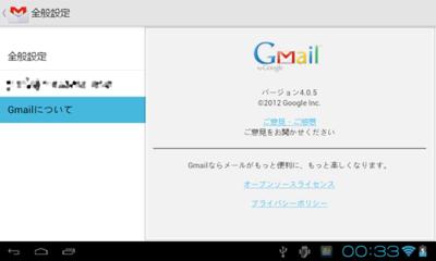 ようやくタブレット用のGmailクライアントが使えるようになった