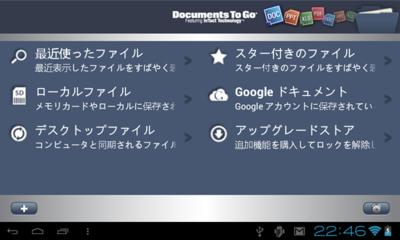 Documents To Goのメニュー画面,Googleドキュメントを扱うこともできる