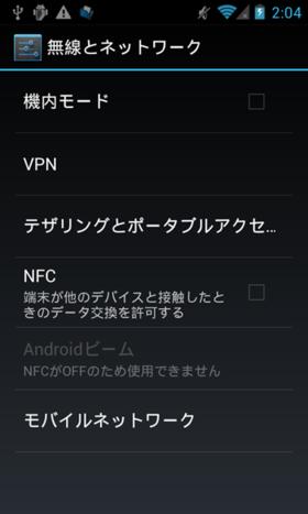 VPNの設定画面。VPNを使うと画面ロックを有効にする必要がある
