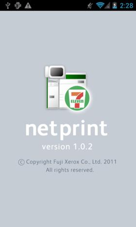 net printのアプリ画面。サービスを利用するには,IDを取得する必要がある