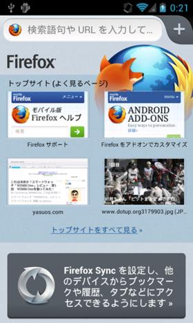 Firefox 14は,第二世代目のモバイル用Fireofxと言える