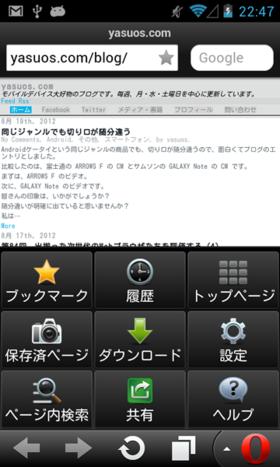 独自の実装がされるOpera Mobileのメニュー
