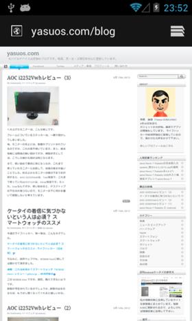 筆者のブログをAndroid標準ブラウザで表示。記事が左に寄っている