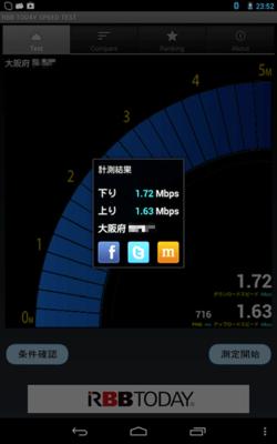Bluetooth接続での計測結果