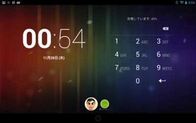 複数のユーザを登録したときのホーム画面。下のアイコンタップでユーザを切り替える