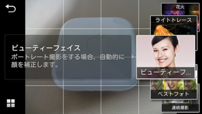 スマートモードで撮影シーンを選択している様子。カメラを持ちながらでも,親指でシーン選択の操作できる