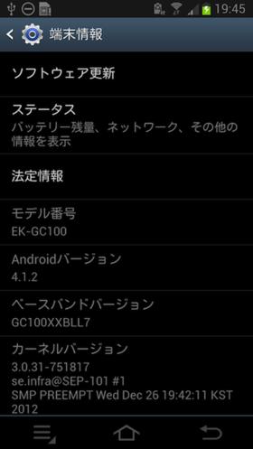 Android 4.1.2が使えるのもスマホとしてみれば,大きな魅力