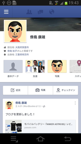 GALAXY CarameでFacebookアプリを使っている様子。当たり前だが普通に動作する