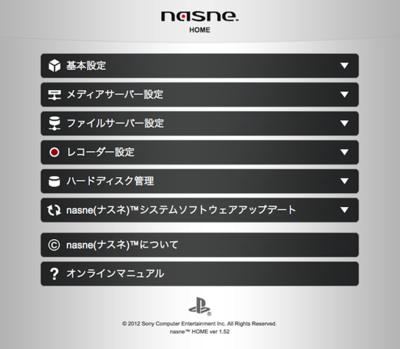 nasneの設定画面。Webブラウザーを使って設定する