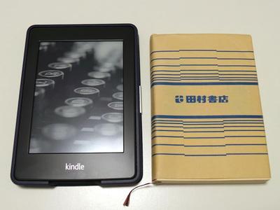 文庫本とKindleを並べた様子。大きさはあまり変わりない