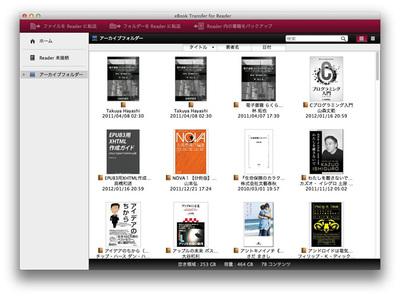 eBook Transfer for Readerの画面。iTunesのような物を期待してはいけない