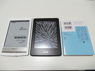 左から,Sony Reader,Kindle,文庫本。それぞれの大きさが把握して頂けるはず