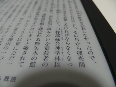 kobo Touchのディスプレイを接写したところ。文字にジャギーが見える