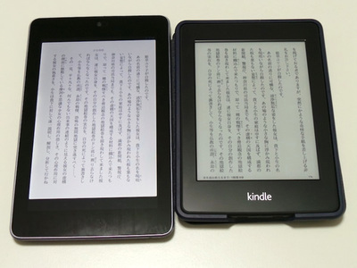 Nexus 7とKindle Paperwhiteの比較。表示領域が大きく変わることはない