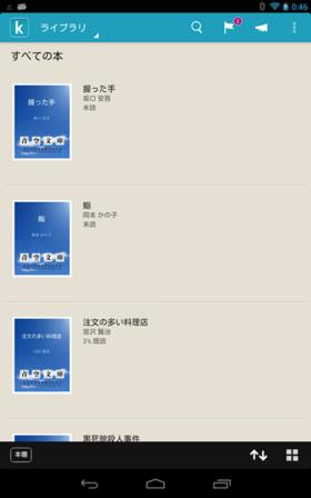 青空文庫を読むのであれば,Koboアプリがオススメ