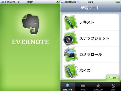 図5 iPhone用クライアントでもノートの作成,編集,閲覧を行うことが可能