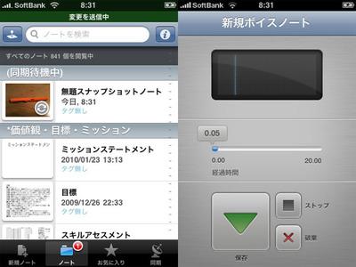 図6 iPhone用クライアントを用いれば写真メモも音声メモも簡単に作成&同期可能