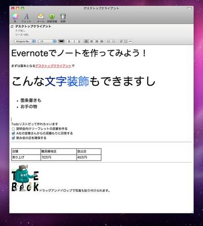 図3 デスクトップクライアント上での文字装飾,図表の作例