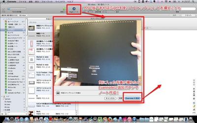 図8 iSightでニーモシネ(A4) の写真を取り込んでみる