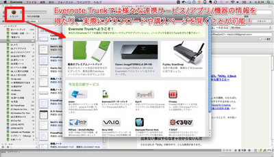 図1 Evernote Trunk