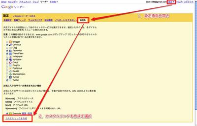 図3 GoogleリーダーへのSendTo機能の設定
