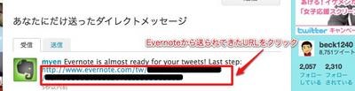 図7 Twitter上での@myenに関する設定(その2)
