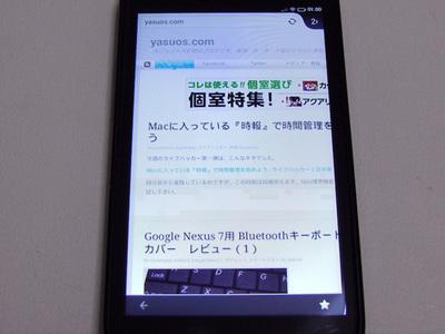 ブラウザで筆者のブログを表示している様子。日本語も問題ない