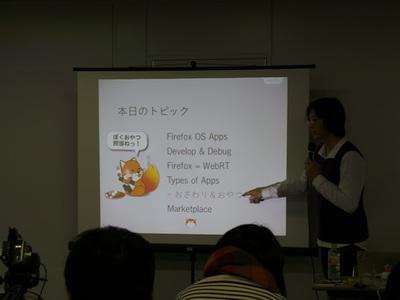 午前は,Firefox OS向けのアプリ開発に関して,紹介が行われた