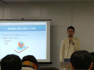 午後からは,Firefox OSのカスタマイズ